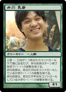 yoshihiko_ikawa