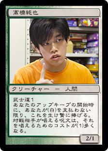 takahashi_junya