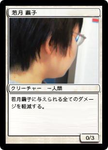 mayuko_wakatsuki