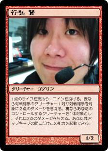 yukuhiro